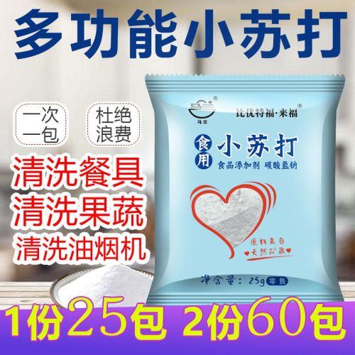 食用小苏打家用多功能食品级碳酸氢钠清洁去污衣服牙齿舒打包邮