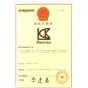 KUNCAN trademark registration certificate