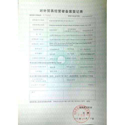 import & export licence
