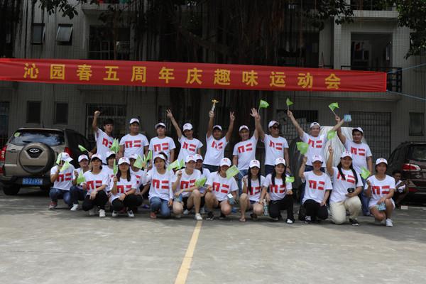 【动态】沁园春五周年年庆暨第一届趣味运动会回顾
