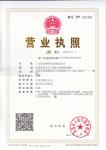 CLIMATE INSTRUMENT CO.,LTD Business License