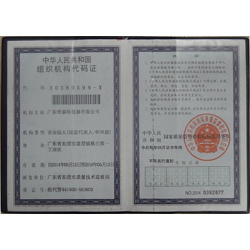Организационный кодекс