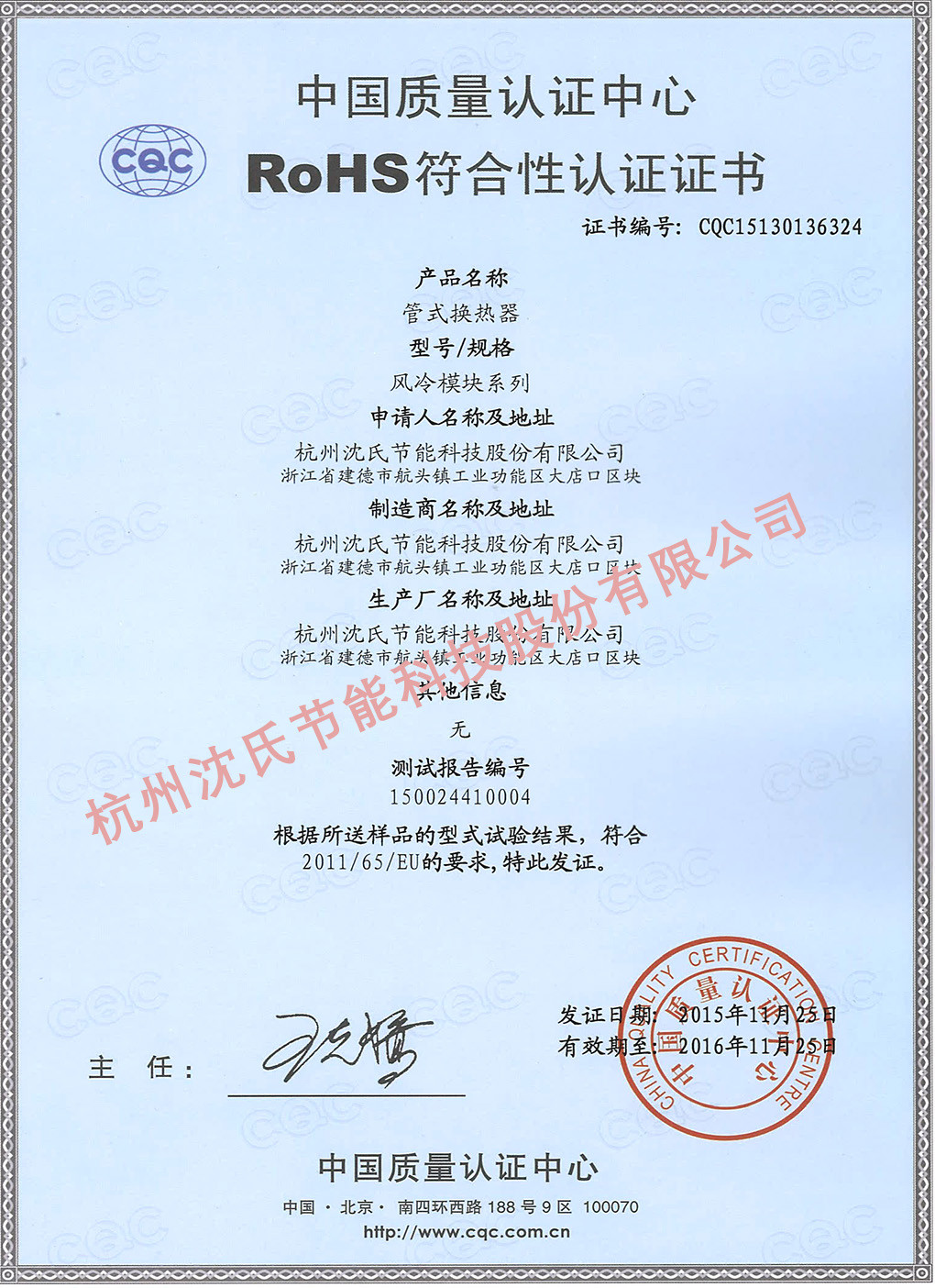 杭州沈氏RoSH认证证书