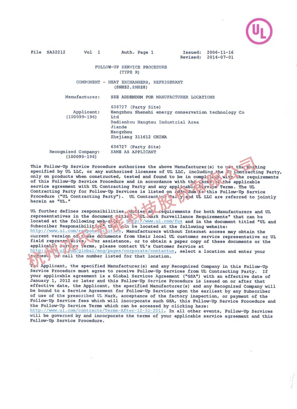 UL 认证 证书