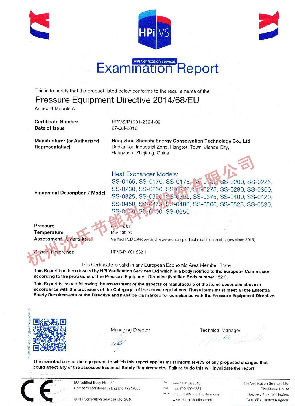 杭州沈氏CE认证证书