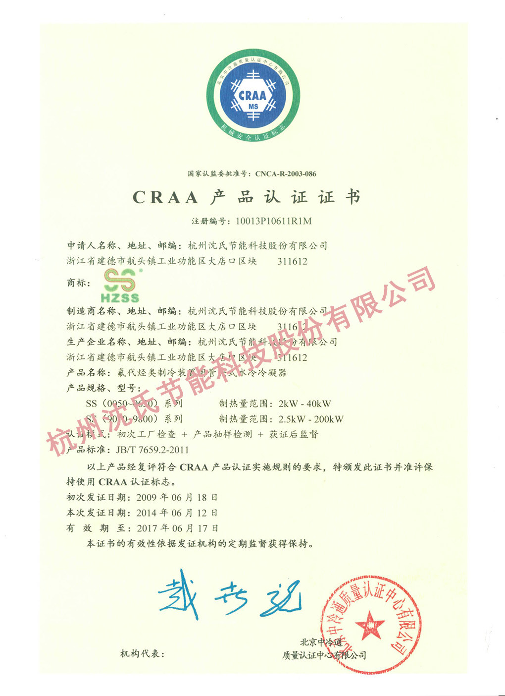 中国制冷协会认证证书