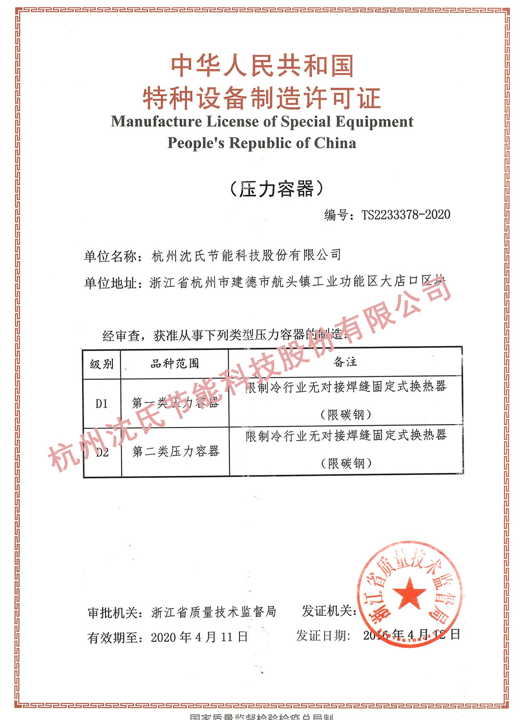 压力容器制造许可证书
