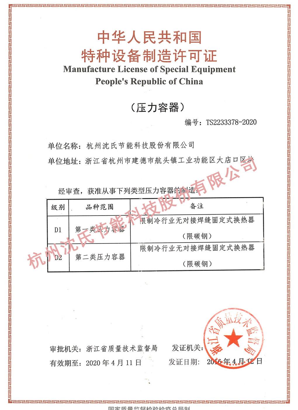 压力 容器 制造 许可证 书