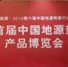 El Sr. Shen Weili aceptó la entrevista con los medios en el sexto foro de la industria de la bomba de calor de fuente terrestre