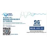 杭州沈氏节能进军氢能产业