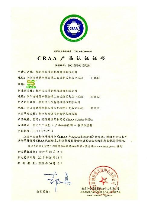 沈氏目前获得哪些具有权威性的证书?