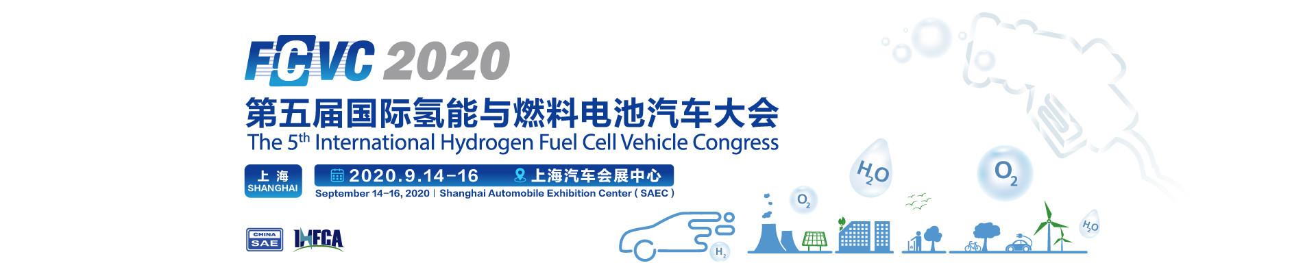 氢能与燃料电池汽车大会