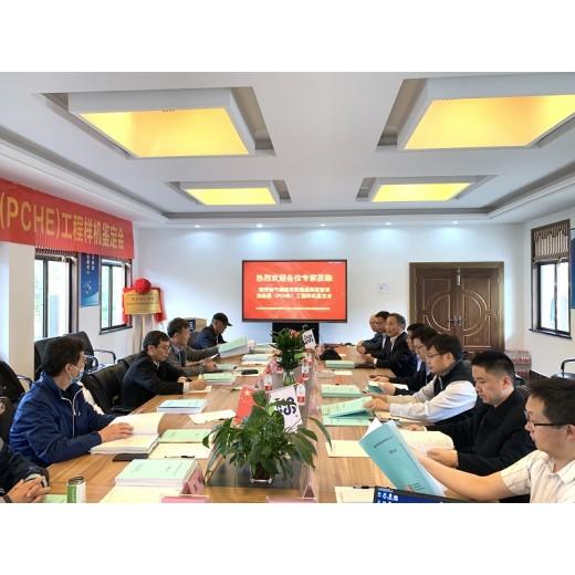 """中海石油气电集团、中海石油(中国)上海分公司和杭州ag旗舰厅手机版联合研制的""""海洋油气领域用微通道高效紧凑换热器(PCHE)""""工程样机通过鉴定"""