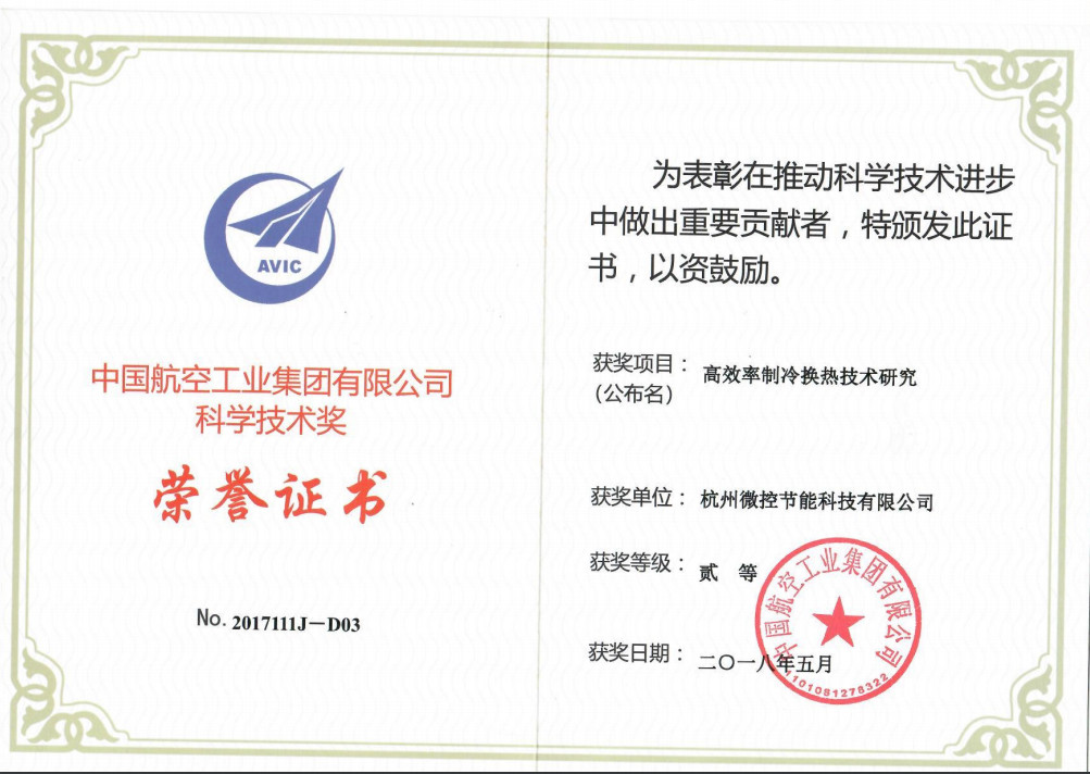 高效率制冷換熱技術研究二等獎