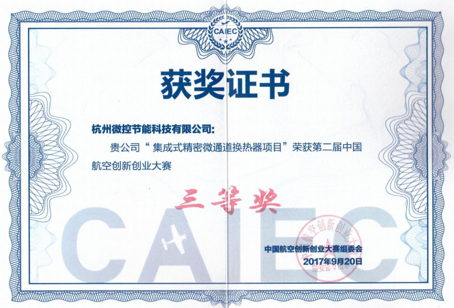 第二屆中國航空創新創業大賽三等獎