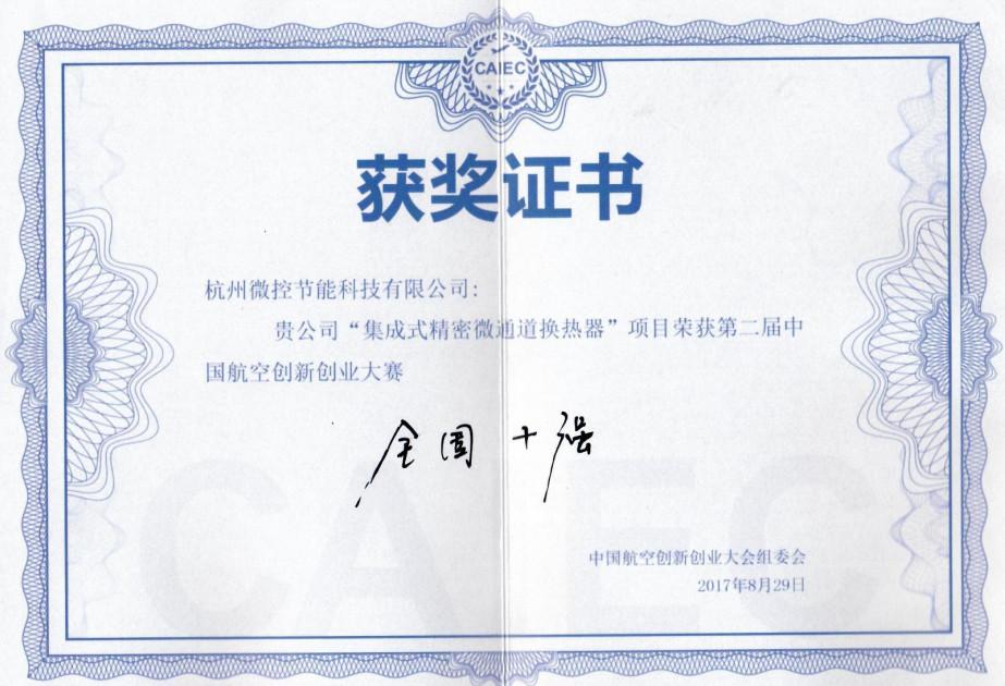 第二屆中國航空創新創業大賽全國十強