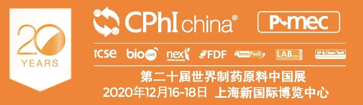 CPHI制藥展