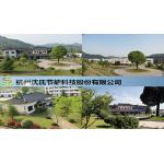 杭州沈氏节能科技股份有限公司