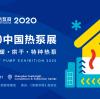 2020 Shanghai Heat Pump Exhibition, Shenshi exhibited various heat exchange equipments