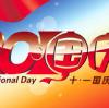 إشعار عطلة Joecig: سيتم إغلاق Joecig من 1 إلى 7 أكتوبر 2019