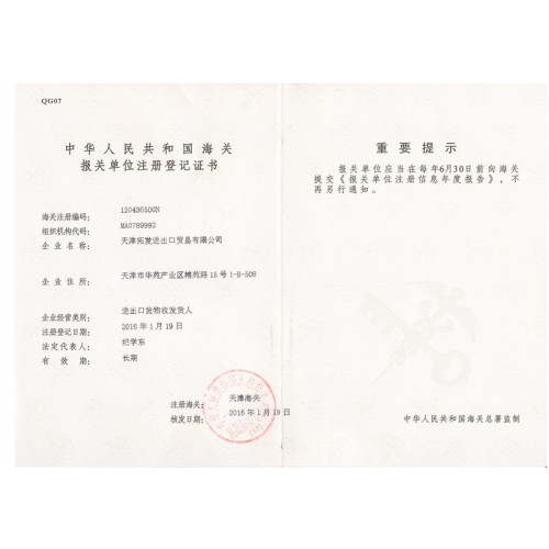 Registration certificate of customs declaration unit of the People's Republic of China
