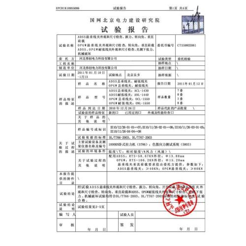 Test Report for ADSS/ OPGW Suspension Clamp and Tension Clamp