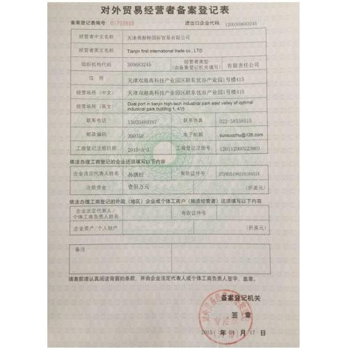 Certificat d'enregistrement du commerce extérieur
