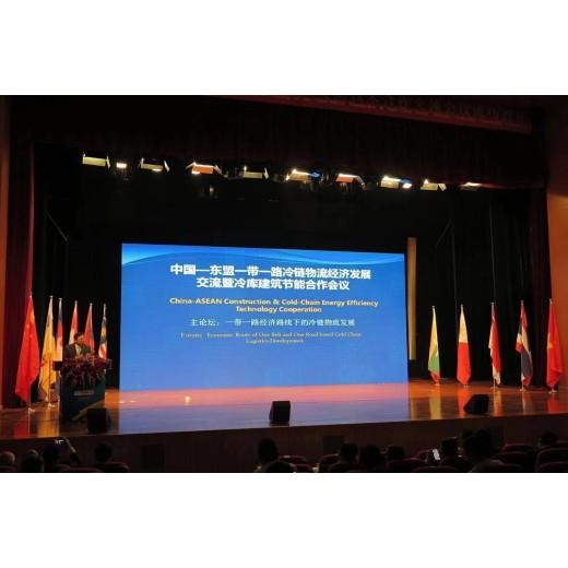 Конференция по логистике холодных цепей в Китае и АСЕАН