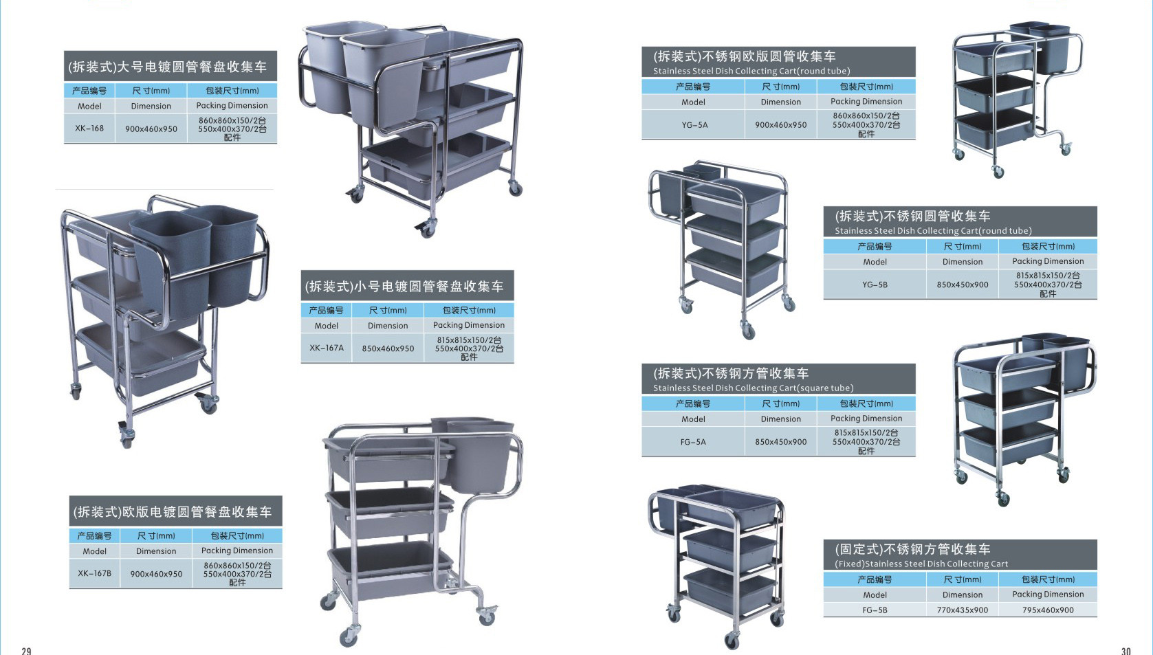 stainless steel cleaning service trolley