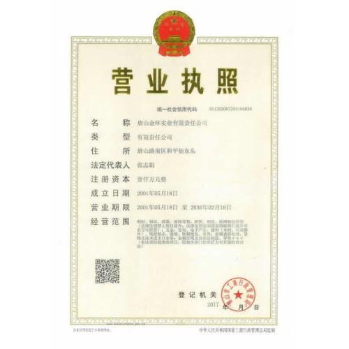 Business License of Yan Steel