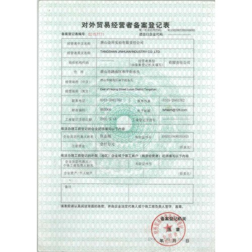Registration Form for Foreign Trade Operators