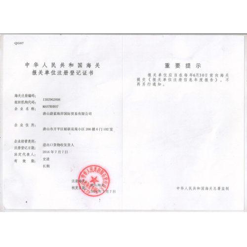 People's Republic of China customs declaration unit registration form