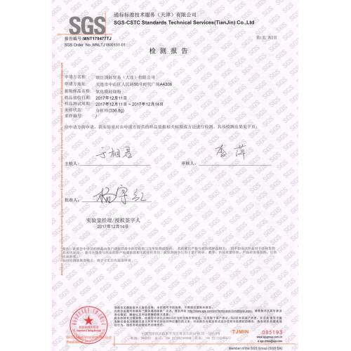酸化マグネシウムSGS認証