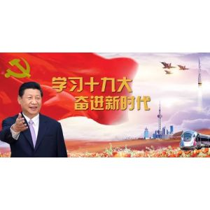 Recommended reading | Chairman Xi put forward the