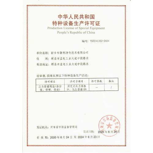Production License of Special Equipment People's Republic of China