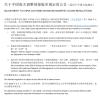 ¡Aviso! Nueva política aduanera china: cambios en la regla del manifiesto en la importación y exportación.