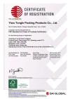 森林管理委員会の登録証明書