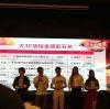 Felicite a nuestra compañía obtuvo el tercer lugar en Alibaba Trade Assurance Competition