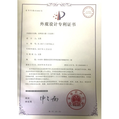 Патентный сертификат