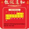 Avviso festivo di Sinbosen 2021 del Festival di Primavera Cinese.