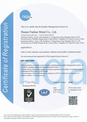 شهادة ISO NQA