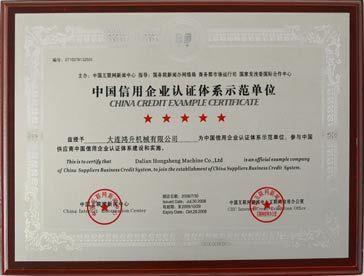 中国信用企業認証体系の模範単位