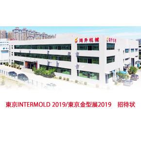 東京INTERMOLD 2019/東京金型展2019 招待状