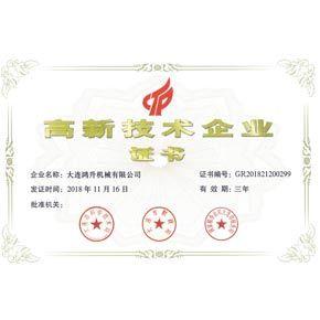 弊社が国家ハイテク企業証書を獲得したことを熱烈におめでとうございます。
