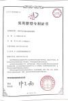 Certificat de modèle d'utilité