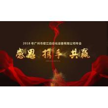2018 Annual Symposium of Guangzhou HongJiang Automation Equipment Co.Ltd.