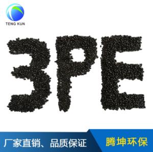 3PE PIPELINE ANTI CORROSION SPECIAL MATERIAL