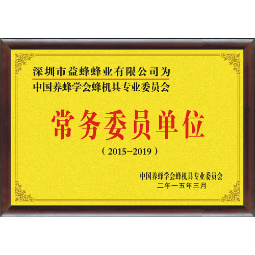 Staning Committee unit of the Beekeeping Equipment Special Committee governing units of ASAC