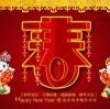 2018 Spring Festival Holiday Notification