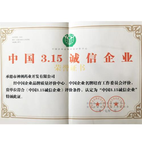 Integrity Enterprise Certificate